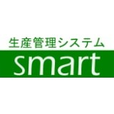 Smart生産管理システム