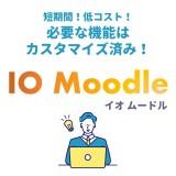 moodle(ムードル) 200~1万人