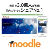 Moodle(ムードル)