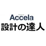 Accela 設計の達人
