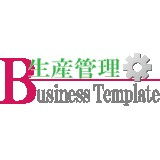 生産管理 Business-Template