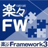 楽々Framework3のロゴ画像