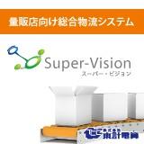 Super-Visionのロゴ画像