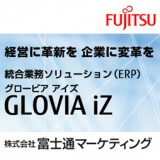 GLOVIA iZ 経営