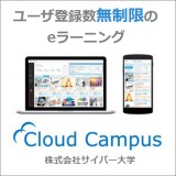 Cloud Campus