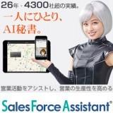「Sales Force Assistant」