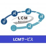 LCMサービス