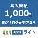 BtoBプラットフォーム 受発注ライトのロゴ画像