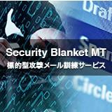 標的型攻撃メール訓練サービス