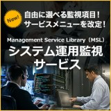 Management Service Library(MSL)
