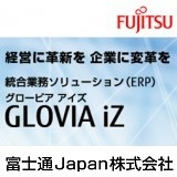 【GLOVIA iZ 人事給与】のロゴ画像