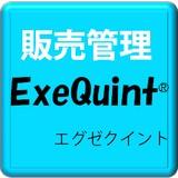 販売管理ソフト「ExeQuint(エグゼクイント)」