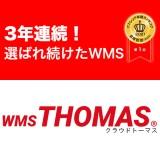 「トーマス」!のロゴ画像