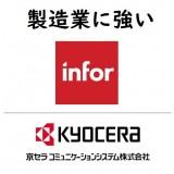 「Infor SyteLine」のロゴ画像