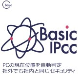 Basic IPCC