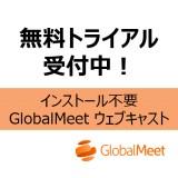 GlobalMeet® ウェブキャスト