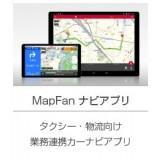 MapFanナビアプリ