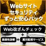 Web改ざんチェック安心パック