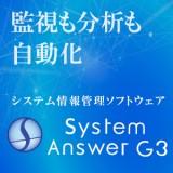 System Answer G3のロゴ画像