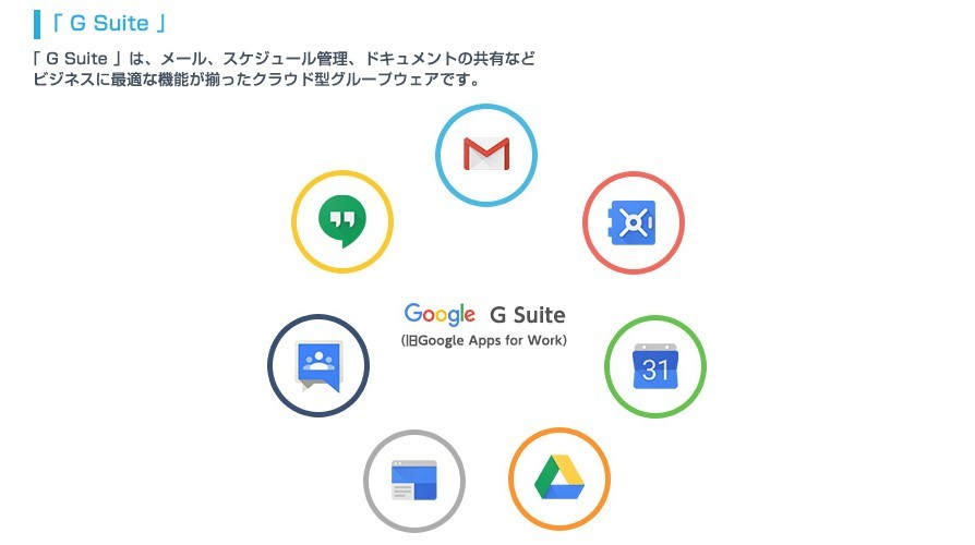 Google が提供する法人向けのクラウド型グループウェア