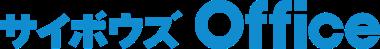 シェアNo.1の中小企業向けグループウェア