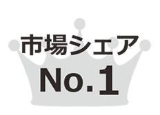 市場シェアNo.1
