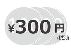 全ての機能を使っても月額1人月300円 レンタルプランもあります