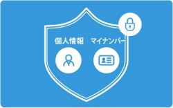 安全・安心のセキュリティ