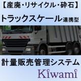 Kiwamiのロゴ画像
