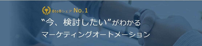 BtoBシェアNo1!営業を効率化するMAツール