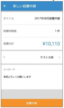 経費の申請・承認はスマートフォンのアプリで完結