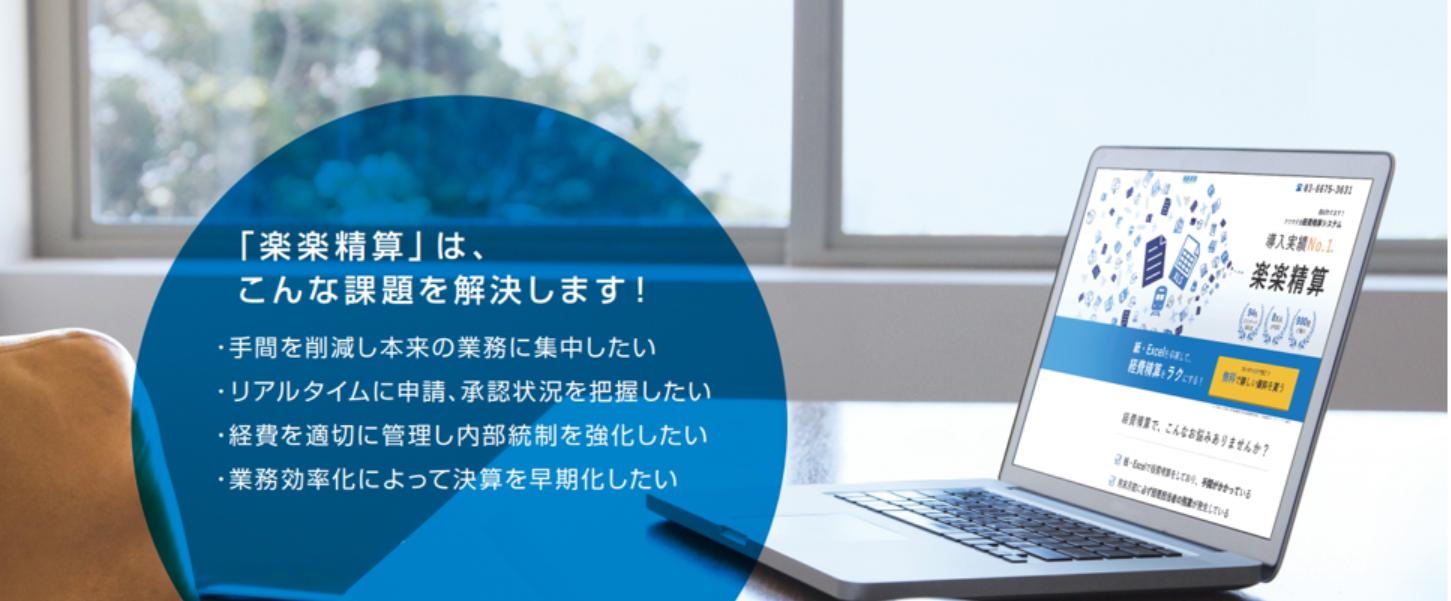 【テレワーク導入実績多数】精算業務を80%削減!経費精算システム