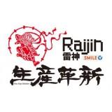 生産革新 Raijin