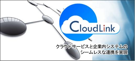 CloudLink(クラウドリンク)は、企業や学校で利用しているWebシステムとクラウドサービスとのシングルサインオン(SSO)を実現するシステムです。