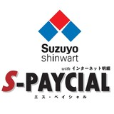 S-PAYCIAL(エスペイシャル) with 電子給与明細