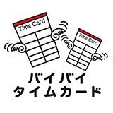 バイバイ タイムカード