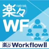 楽々WorkflowIIのロゴ画像