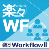 楽々WorkflowII