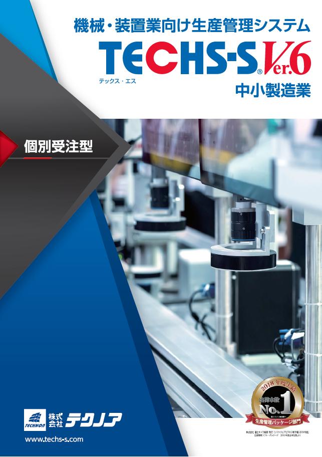 個別受注型の機械・装置業様向けに開発された、 中小中堅企業のための生産管理システムです。 また、調査会社による生産管理システム部門の出荷本数で、9年連続No.1を頂いています。