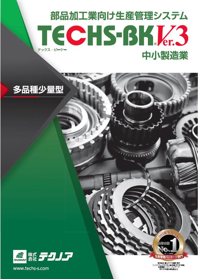 多品種少量型 部品加工業様向け 生産管理システム