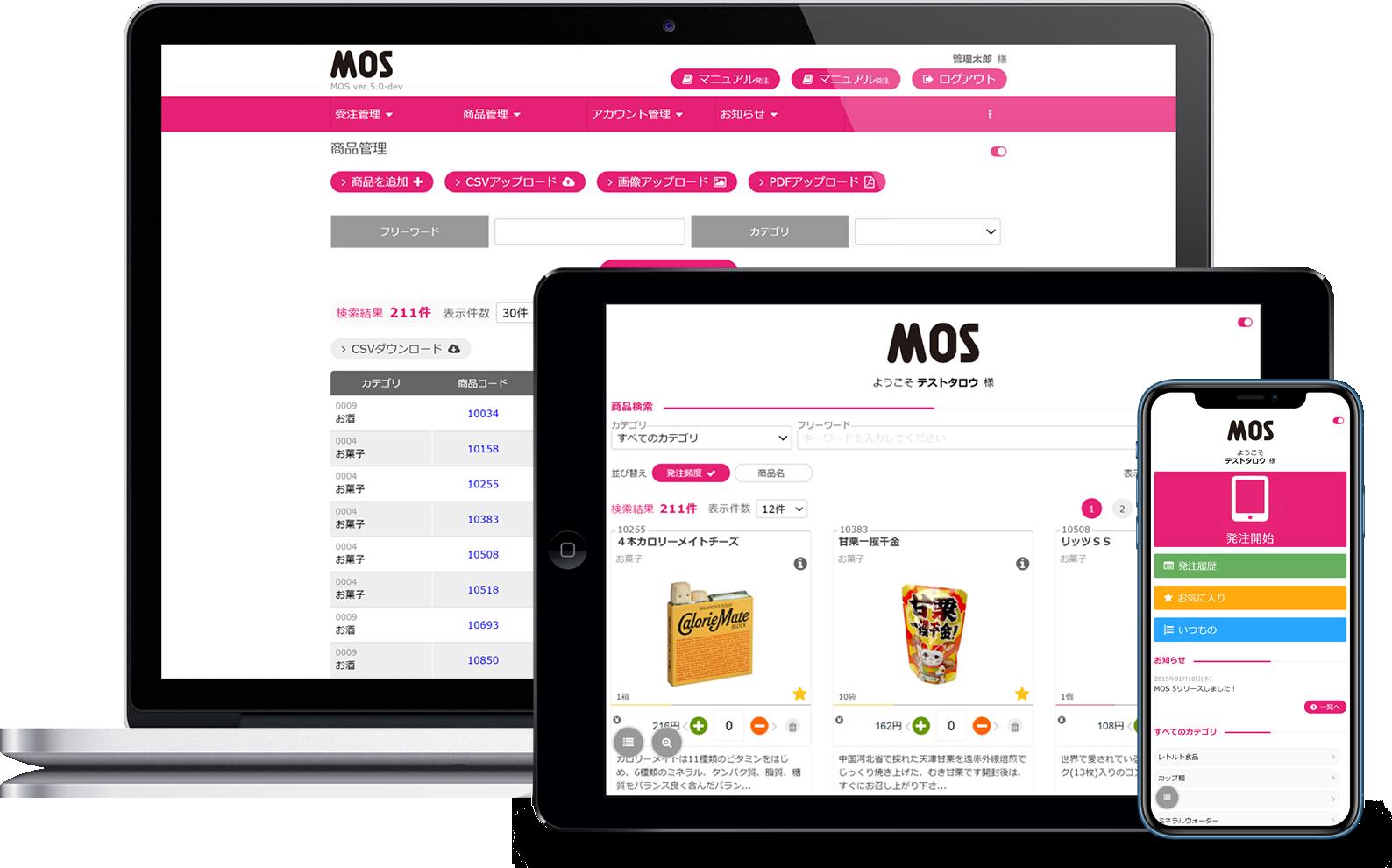 MOSはスマホ、iPad、タブレットPCでの受注・発注に対応したWeb受発注システムです。