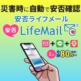 安否LifeMailのロゴ画像
