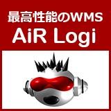 最新鋭のクラウドWMSはAiR Logi