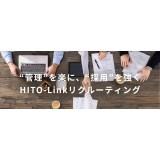 HITO-Linkリクルーティング