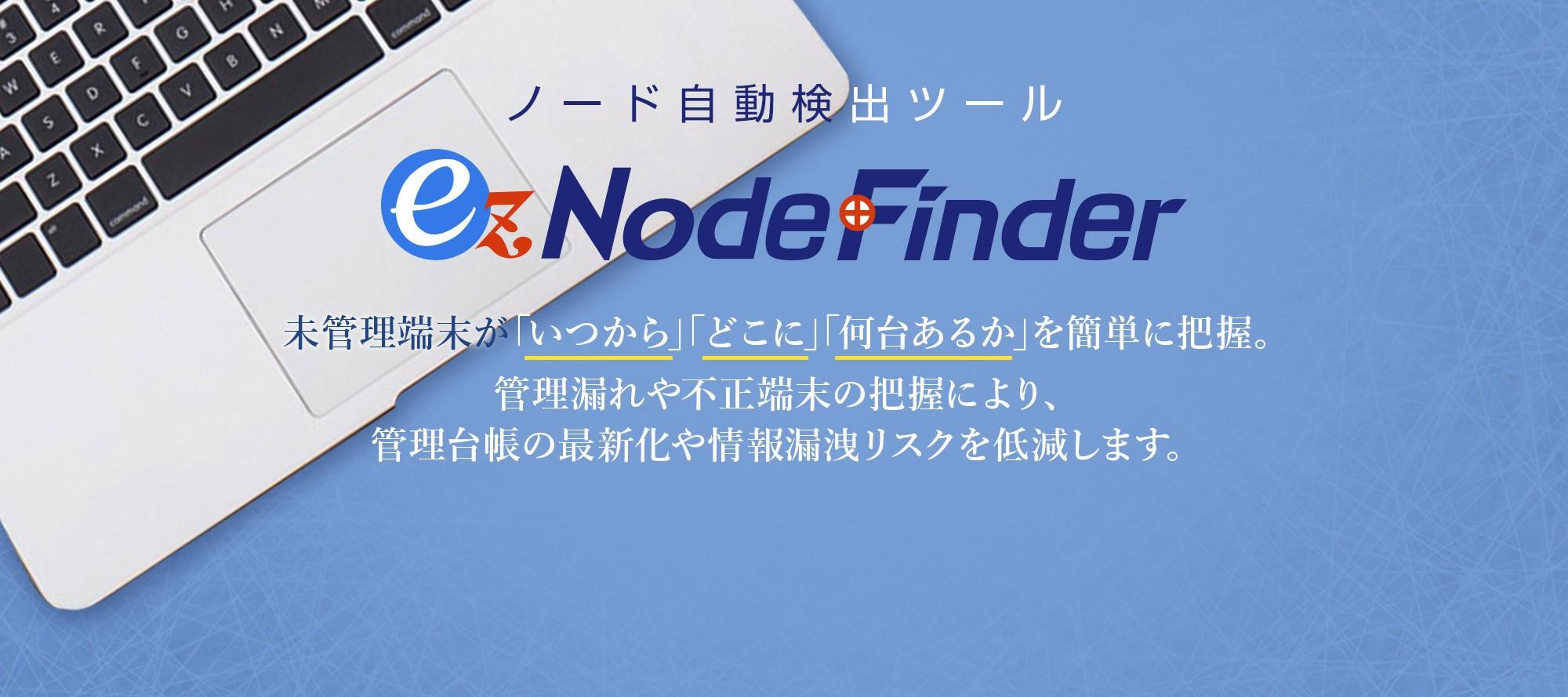 ネットワーク上のノード自動検出ツール