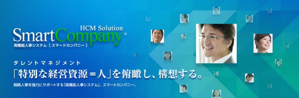 近年注目の「タレントマネジメント」を実現するシステムとは?スマートカンパニーは、日本企業のマネジメントスタイルを踏まえ、無理なく導入・運用できるタレントマネジメントシステムです。