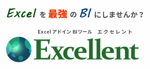 Excelの操作感をそのままに、Excelでのデータ検索・分析が可能