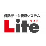 健診データ管理システム Lite