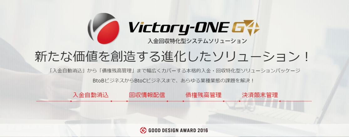 Victory ONEは、入金消込/債権管理業務に特化した、国内でも数少ないソリューションです。入金消込/債権管理にまつわるあらゆる課題に対応可能となっています。