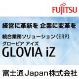 GLOVIA iZ 生産 PRONES GX